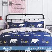 活性印染6尺雙人加大薄床包三件組-小白熊-夢棉屋