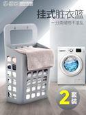 臟衣籃壁掛洗衣簍婁贓衣桶塑料兒童衛生間放臟衣服收納筐YXS 「繽紛創意家居」