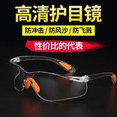 護目鏡男防塵飛濺防風眼鏡防護眼罩女護眼騎行透明防灰塵風鏡勞保快速出貨