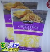 [COSCO代購] W907587 科克蘭切達傑克乾酪絲 1.13公斤 * 2入(24入組)