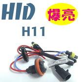 「炫光LED」HID-H11  氙氣大燈 霧燈 比LED亮 HID大燈 H11燈泡  機車HID 汽車HID 汽機車HID燈泡