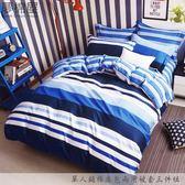 夢棉屋-100%棉3.5尺單人鋪棉床包兩用被套三件組-安靜