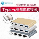 Type-c轉接頭 mac轉換器 usb轉接口macbook pro蘋果電腦轉hdmi線VGA