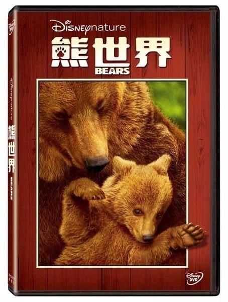 熊世界 DVD(購潮8)
