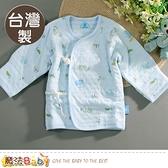 嬰兒肚衣 台灣製三層棉厚款純棉護手肚衣 魔法Baby