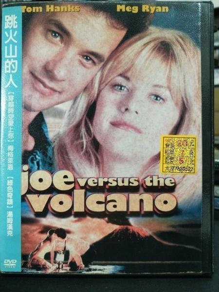 挖寶二手片-Z82-026-正版DVD-電影【跳火山的人】-湯姆漢克 梅格萊恩(直購價)經典片