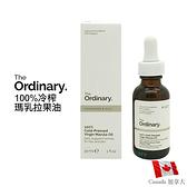 The Ordinary 100%冷榨瑪乳拉果油 30ml 加拿大【YES 美妝】