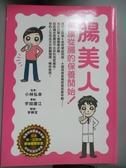 【書寶二手書T2/養生_LGM】腸美人:健康從腸的保養開始!_小林弘幸