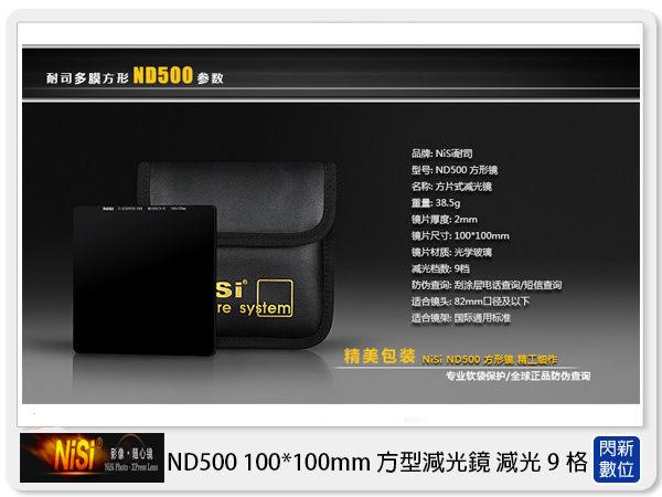 【24期0利率,免運費】NISI 耐司 ND500 方形 減光鏡 100x100mm (減9格)
