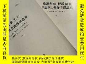 二手書博民逛書店罕見《合肥化工廠黨羣組織行政機構中層以上領導幹部沿革2》1990