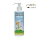 Azeta艾莉塔義大利嬰兒天然雙效有機洗髮沐浴精-200ml