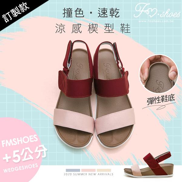 涼鞋.防潑水一字撞色楔型涼鞋(粉)-大尺碼-FM時尚美鞋-訂製款.Heart