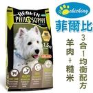◆MIX米克斯◆ 澳洲菲爾比 天然狗糧3合1均衡配方(腸胃/ 關節/ 皮膚)成犬適用 (羊肉+糙米) 2.5kg