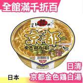 【京都金色鶏白湯 一箱12入】日本 日清 NISSIN 特色風味泡麵 114g【小福部屋】