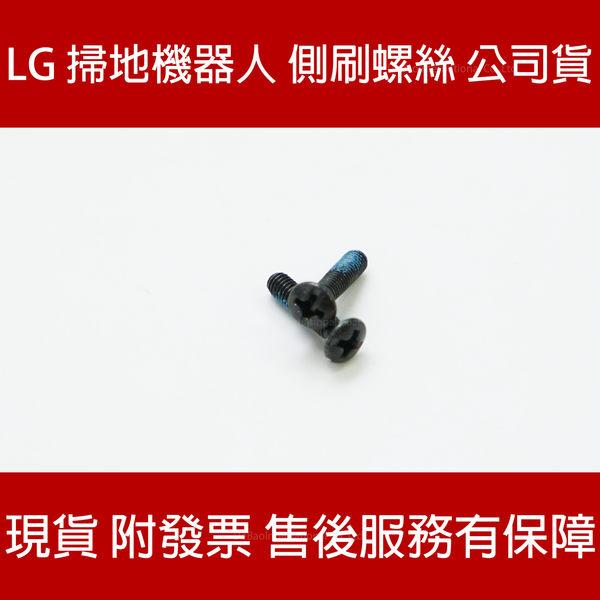 LG耗材 掃地機器人 側刷固定螺絲(2 入)