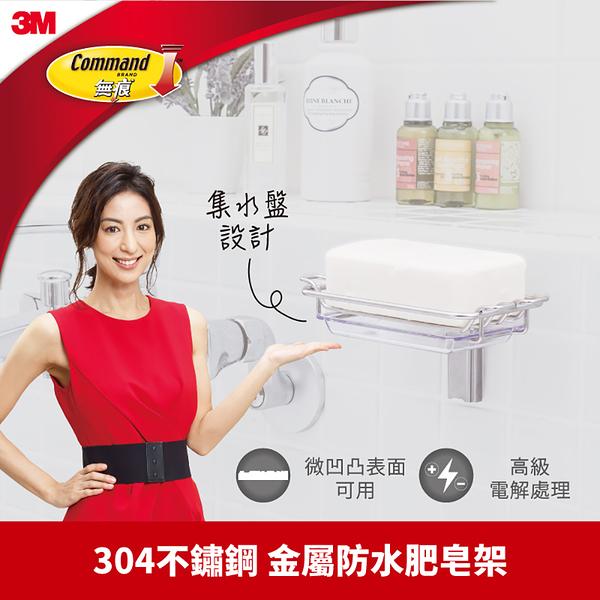 【3M】無痕金屬防水收納系列-肥皂架 7100091597