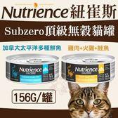 *WANG*【24罐組】紐崔斯Nutrience《Subzero頂級無榖貓罐》156G/罐 二種口味任選