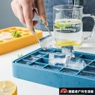 家用冰盒冷飲神器硅膠制冰袋冰格模具帶蓋DIY冰塊模具【探索者户外生活馆】