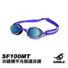 【SABLE】 3D鍍膜平光競速泳鏡SF100MT/城市綠洲(泳衣.游泳帽.矽膠泳帽.泳褲.水上用品.蛙鏡)