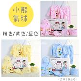 彌月送禮 新生兒衣服禮盒7件組 附提袋 ZH9986 好娃娃