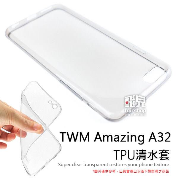 【飛兒】原味質感 TWM Amazing A32 清水套 軟殼 保護殼 保護套 手機殼 透明 軟套 (C)