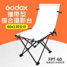 【摺合 攝影台】60× 130CM 神牛 Godox FPT-60 折合 攜帶 拍攝台 白色 PVC板背景 商品攝影