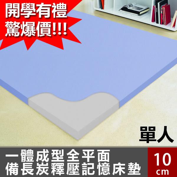 [SN]3尺單人-備長炭記憶床墊(平面/厚10cm)可拆式吸濕排汗布套(添加3M藥劑)*台灣製/三井武田