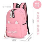 兒童書包護脊小學日本幼兒小學生書包6-12周歲 女兒童雙肩包4-6年級女童背包【免運直出八折】