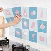 廚房防油貼紙灶臺用墻貼防水油煙機瓷磚墻面貼耐高溫自粘櫥柜貼紙 QG4692『優童屋』