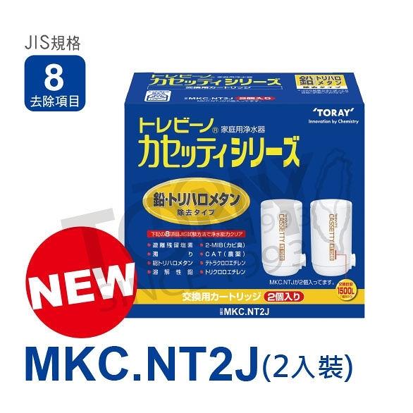 日本東麗 濾心 MKC.NT2J(2pcs) 總代理貨品質保證