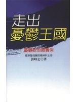 二手書博民逛書店 《走出憂鬱王國--憂鬱症治療實例》 R2Y ISBN:9575609808│郭峰志