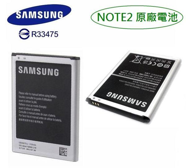 【2入裝】三星 Galaxy NOTE2【原廠電池】NOTE2 N7100 3100mAh EB595675LU