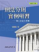 (二手書)刑法分則實例研習:個人法益之保護(修訂三版)