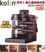 (福利品)【歌林】義式濃縮奶泡咖啡機(另加購咖啡豆$299)KCO-LN402C 保固免運