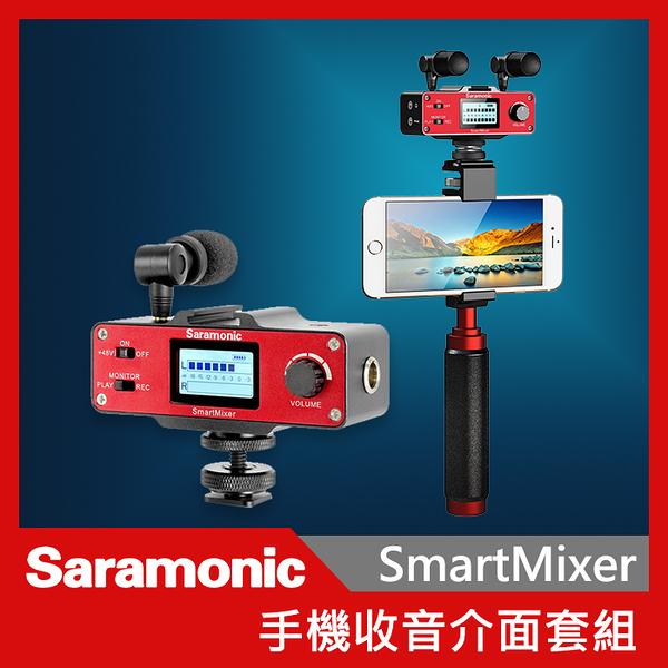 Saramonic 楓笛 SmartMixer 麥克風 手機收音介面 專業混音器 XLR 直播 錄音 收音 屮W1 V1
