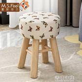 沙發凳家用凳子時尚創意小板凳實木小椅子沙發凳圓凳矮凳方凳多功能坐墩YYJ 青山市集