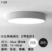 簡約LED吸頂燈50cm遙控調光110V 圓形客廳燈 臥室燈 過道房間燈具【萊爾富免運】