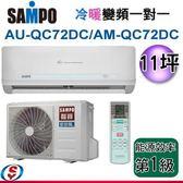 【信源】11坪【SAMPO 聲寶 冷暖變頻一對一冷氣】AM-QC72DC+AU-QC72DC 含標準安裝