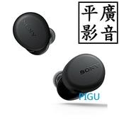平廣 送袋 SONY WF-XB700 黑色 藍芽耳機 真無線 台灣公司貨保1年