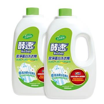 多益得酵速潔淨蛋白洗衣精2000ml2入
