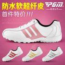 食尚玩家 高爾夫球鞋 女士 Golf 休閑運動鞋子 超防水女鞋
