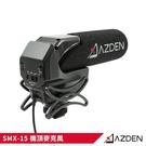 Azden SMX-15 專業超心型機頂...