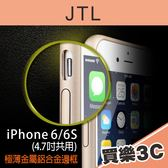 JTL Apple iPhone 6/6S 極薄金屬、航太鋁合金 保護邊框,蘋果 4.7吋共用,獨家新梅花扣設計