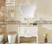 歐式浴室櫃組合PVC落地式簡歐衛生間衛浴櫃整體洗手洗臉盆櫃現貨MBS「時尚彩虹屋」