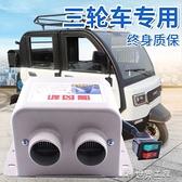 汽車載取暖器電動三輪車電暖風機加熱12v貨車24v叉車除霧速熱冬季 wk11610