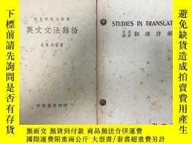 二手書博民逛書店《英漢漢英翻譯詳解》1949年初版僅3000冊、《英文文法雜拾》