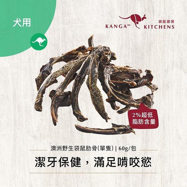 澳洲袋鼠廚房 | 純天然寵物零食 【澳洲野生袋鼠肋骨-單隻】60g/包