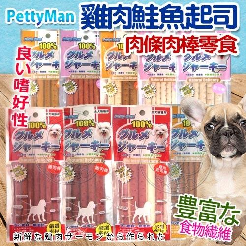 【培菓幸福寵物專營店】PettyMan》雞肉鮭魚起司肉棒/肉條-50g(共10包)