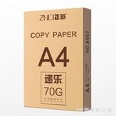 復印紙A4打印白紙70gA4紙500張整箱純木漿紙一包辦公用品打印白紙草稿紙PH4158【3C環球數位館】