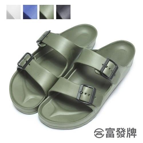 【富發牌】輕量造型男生防水拖鞋-黑/白/藍/軍綠  2SH01